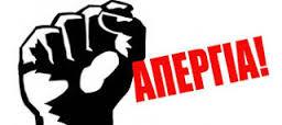Νομαρχιακή  σύσκεψη  για την απεργία της 12ης Νοέμβρη