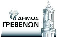 Μετεγκατάσταση Τμήματος Πρόνοιας του Δήμου Γρεβενών