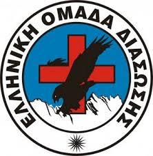 Επιχείρηση διάσωσης δύο πεζοπόρων από την  Ελληνική Ομάδα Διάσωσης – Παράρτημα Γρεβενών