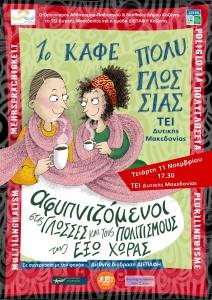 Σήμερα το 1ο Καφέ Πολυγλωσσίας στο ΤΕΙ Δ. Μακεδονίας