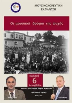 Μουσικοχορευτική εκδήλωση του Εκπολιτιστικού Συλλόγου Γρεβενών ΄΄ ΠΙΝΔΟΣ΄΄