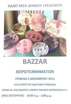 ΚΔΑΠ ΜΕΑ Δήμου Γρεβενών: BAZZAR χειροτεχνημάτων