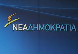 Ανακοίνωση για τις εσωκομματικές εκλογές της ΝΔ