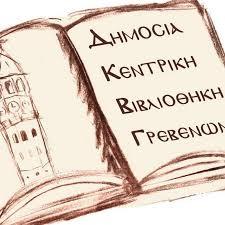 Ευχαριστήριο της  Δημόσιας Κεντρικής Βιβλιοθήκης Γρεβενών