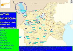 Η Δυτική Μακεδονία και οι κρυμμένοι θησαυροί της (Βίντεο)