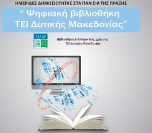 """Ημερίδα με θέμα """"Ψηφιακή βιβλιοθήκη ΤΕΙ Δυτικής Μακεδονίας"""" την Τετάρτη 25 Νοεμβρίου"""