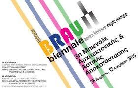 Γρεβενά: 3η Μπιενάλε Αρχιτεκτονικής & Αστικής Αποκατάστασης