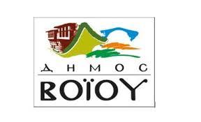 Συνεδρίαση Επιτροπής Ποιότητας ζωής Δήμου Βοΐου