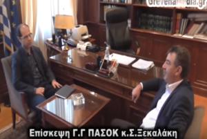 Επίσκεψη του Γραμματέα της Κ.Π.Ε του ΠΑΣΟΚ Στέφανου Ξεκαλάκη στα Γρεβενά (video)