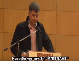 Ημερίδα για την 3η ΄΄ΜΠΙΕΝΑΛΕ΄΄ στα Γρεβενά (βίντεο)