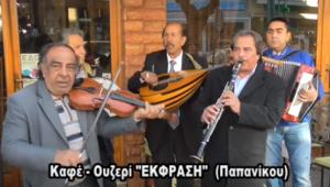 """Γουρνοχαρά στο Καφέ – Ουζερί """"ΕΚΦΡΑΣΗ"""" (Παπανίκος) (βίντεο)"""