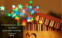Ευχές του Μουσικού Σχολείου Σιάτιστας