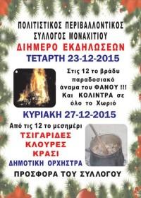 Διήμερο εκδηλώσεων στον Μοναχίτι Γρεβενών