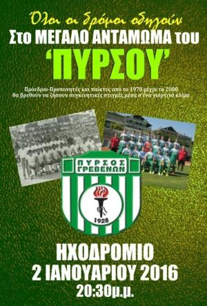 Το Σάββατο 2 Ιανουαρίου ο Πυρσός τιμάει πρώην διοικούντες, παλιούς προπονητές και βετεράνους ποδοσφαιριστές της Β΄και Γ΄ Εθνικής κατηγορίας περιόδου 1970-1986