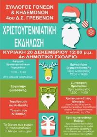 Χριστουγεννιάτικη εκδήλωση στο 4ο Δημοτικό σχολείο Γρεβενών