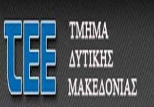 Τ.Ε.Ε. Τμήμα Δυτικής Μακεδονίας: Σεμινάριο για Κτήρια Μηδενικής Κατανάλωσης