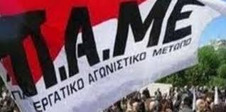 Γρεβενά: ΟΛΟΙ και ΟΛΕΣ στη Γενική Απεργία στις 4 Φλεβάρη