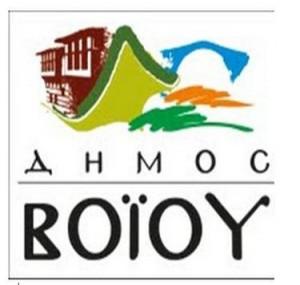 Εγκρίθηκε ο ισολογισμός – απολογισμός διαχειριστικής περιόδου 2014 του Δήμου Βοΐου