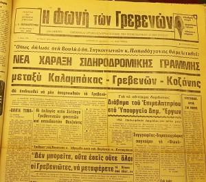 """Σιδηροδρομική σύνδεση Καλαμπάκας – Γρεβενών – Κοζάνης. 1938-2016!!! Τότε και τώρα. Τι έγραφε το 1979 η """"Φωνή των Γρεβενών"""""""