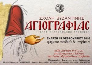 Σχολή Βυζαντινής Αγιογραφίας από την Ιερά Μητρόπολη Γρεβενών – Τμήματα παιδικών και ενηλίκων