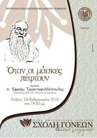 Εκδήλωση την Τετάρτη στο Πνευματικό Κέντρο της Ι.Μ. Γρεβενών