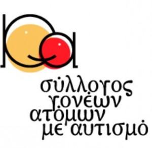 Διήμερο σεμινάριο στην Κοζάνη – ΄΄Παιχνίδι και Κοινωνική Αλληλεπίδραση σε παιδιά στο φάσμα του Aυτισμού΄΄