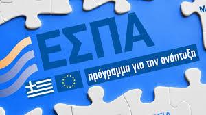 Τα νέα προγράμματα του ΕΣΠΑ – Ποιοι μπορούν να επωφεληθούν – Πότε και πώς υποβάλλονται αιτήσεις χρηματοδότησης (αναλυτικά)