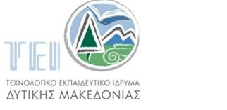 """""""40 χρόνια ΤΕΙ Δυτ. Μακεδονίας – 40 χρόνια αειφόρου ανάπτυξης"""""""