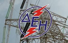 5λεπτη διακοπή ρεύματος τη Δευτέρα 29/2 σε όλο το Νομό Γρεβενών