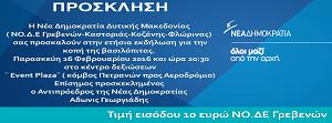 Οι Νεοδημοκράτες της Δυτικής Μακεδονίας κόβουν την πρωτοχρονιάτικη πίτα