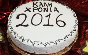 Κοπή πίτας του Δήμου Γρεβενών
