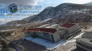 Πόσοι θα είναι οι εισακτέοι σε Πανεπιστήμιο και ΤΕΙ Δ. Μακεδονίας για το 2016 – Δείτε αναλυτικά
