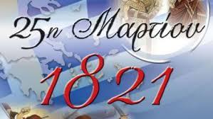 ΓΡΕΒΕΝΑ: ΠΡΟΓΡΑΜΜΑ ΕΟΡΤΑΣΜΟΥ ΕΘΝΙΚΗΣ ΕΠΕΤΕΙΟΥ 25ης ΜΑΡΤΙΟΥ 1821