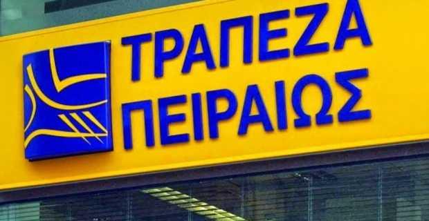 Άρχισαν τα «όργανα»: Η Τράπεζα Πειραιώς ανακοίνωσε πρόγραμμα εθελουσίας για 1.500 εργαζόμενους – Ακολουθούν και οι άλλες τράπεζες