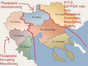 Νέος Καλλικράτης: Τα σενάρια για την Περιφέρεια Δυτικής Μακεδονίας
