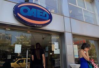 ΟΑΕΔ: Άλλαξε ο τρόπος επιλογής ανέργων για τις προσλήψεις