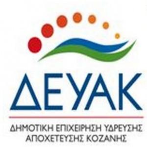 Μέχρι τέλος Μαρτίου οι αιτήσεις για νέες συνδέσεις με την τηλεθέρμανση Κοζάνης
