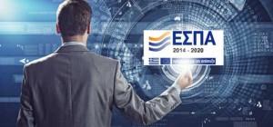 ΕΣΠΑ: Έτσι θα ενταχθείτε στα νέα προγράμματα – Πώς θα πάρετε την επιδότηση των 60.000 ευρώ – 18 ερωτήματα για να ξέρετε που βαδίζετε