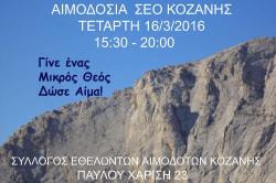 «Γέφυρα Ζωής»: Η 6η αιμοδοσία του 2016 στην Κοζάνη με τον Σύλλογο Ελλήνων Ορειβατών