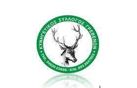 Ευχαριστήριο του Κυνηγετικού Συλλόγου Γρεβενών