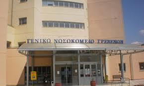 Εγκρίθηκαν 5 θέσεις για το Γενικό Νοσοκομείο Γρεβενών