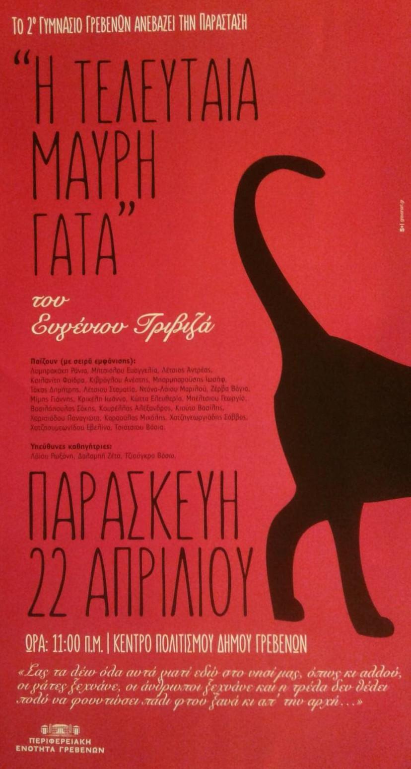 Η τελευταία Μαύρη Γάτα (του Ευγένιου Τριβιζά) – Θεατρική Παράσταση μαθητών του 2ου Γυμνασίου Γρεβενών