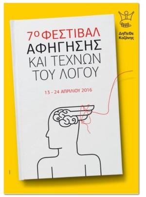 7o Φεστιβάλ αφήγησης και τεχνών του λόγου από το ΔΗΠΕΘΕ Κοζάνης -Το πρόγραμμα