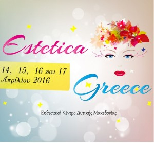 Κοζάνη: Ανοίγει τις πύλες της, την Πέμπτη 14 Απριλίου, η κλαδική έκθεση για την γυναίκα ESTETICA GREEECE 2016
