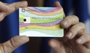 Σήμερα πιστώνεται η κάρτα αλληλεγγύης