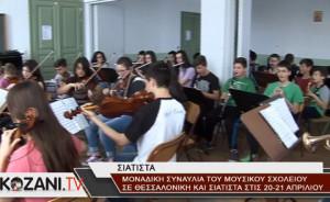 Οι πρόβες για τη μοναδική συναυλία του Μουσικού Σχολείου Σιάτιστας στη Θεσσαλονίκη και στη Σιάτιστα στις 20 και 21 Απριλίου (video)