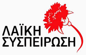 Ανακοίνωση της Λαϊκής Συσπείρωσης Γρεβενών για την απόφαση του Δημοτικού Συμβουλίου για τους πρόσφυγες