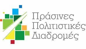 Εφορεία Αρχαιοτήτων Γρεβενών: Πράσινες Πολιτιστικές Διαδρομές 2016