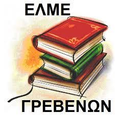 Το Δ.Σ. της Ε.Λ.Μ.Ε. Γρεβενών εύχεται σε όλους τους μαθητές/τριες της Περιφερειακής Ενότητας Γρεβενών καλή επιτυχία !!!