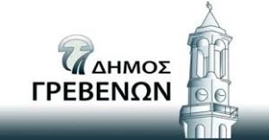 Συνεδριάζει το Δημοτικό Συμβούλιο Γρεβενών την Τετάρτη 18 Μαΐου